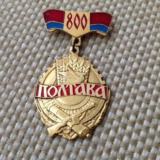 Знак. Значок. Медалевидный. г. Полтаве 800 лет. Украина
