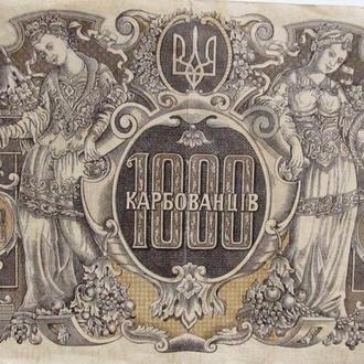 Україна 1918рік 1000карбованців