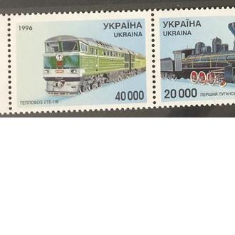 1996. Украина. Поезда. MNH