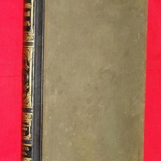 Брокгауз и Ефрон. Энциклопедический словарь. Дополнительный том II. 1905
