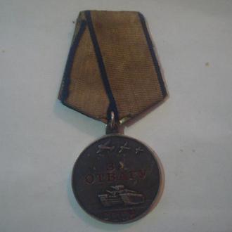 """Медаль """"За Отвагу"""" П-ухо № 3 485 292"""