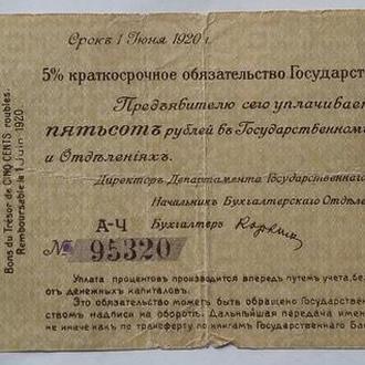 Омск 1919 г 500 руб , Колчак