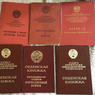 Документы к наградам СССР