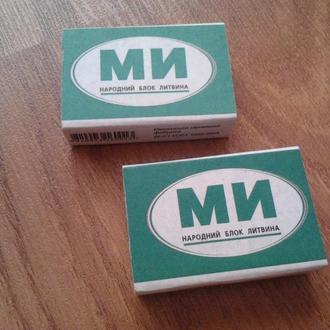Спички политические 2006 г, 2 коробки.