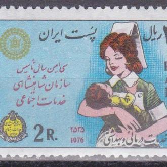 Иран 1976 МЕДИЦИНА ПЕДИАТРИЯ ЛЕЧЕНИЕ ДЕТСКИЕ БОЛЕЗНИ МЕДСЕСТРА РЕБЁНОК ЗДОРОВЬЕ 1м** Mi.1826