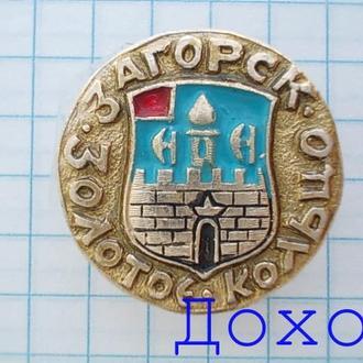 Значок Загорск Золотое кольцо герб круглый №1