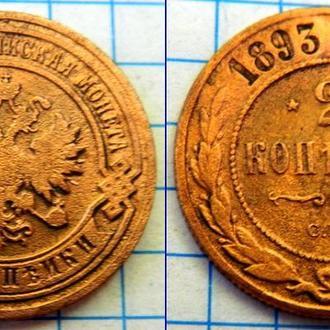 2 коп 1893 (Александр III)