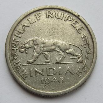 Индия 1/2 рупии 1946 (KM#553) *Тигр*
