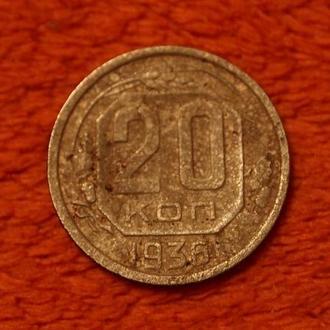 20 копеек 1936 год.
