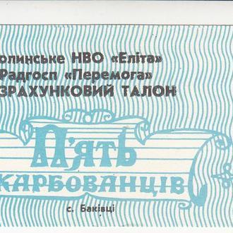 """Волинське НВО """"Еліта"""" радгосп """"Перемога"""" с Баківці 5 карбованців UNC"""