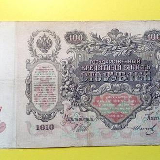 Россия 100 рублей 1910 год. Шипов Иванов. Еще 100 лотов.