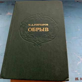 __Гончаров_  Обрыв_1977 г