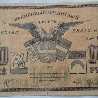 Туркестан 100 руб 1919 г