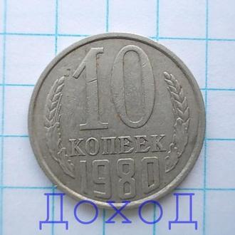 Монета СССР 10 копеек 1980 №4