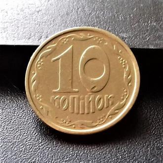 MN Украина 10 копеек 1992 г., мелкий гурт, узкий зуб