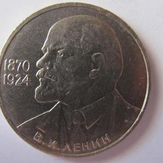 1 рубль 1985 г. 115 лет В.И.Ленину