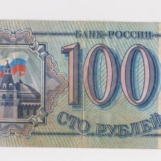 100 руб. = 1993 г. = РОССИЯ =