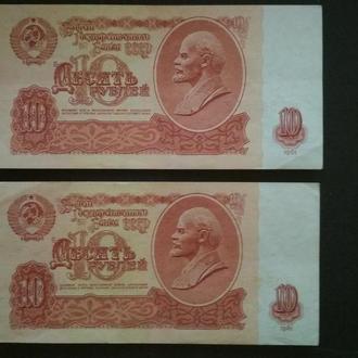 10 рублей 1961 г.-номера подряд