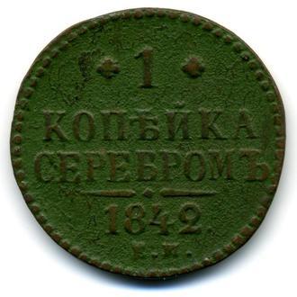 1 копейка серебром 1842 Е. М. Сохран