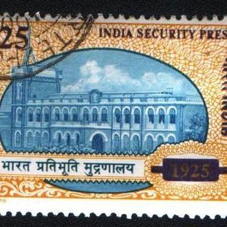 Индия (1975) Государственная типография по выпуску ценных бумаг и документов