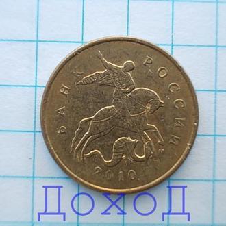 Монета Россия 10 копеек 2010 М магнит №2