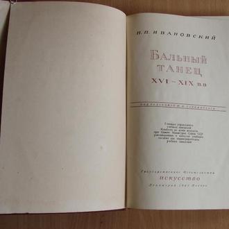 ИВАНОВСКИЙ БАЛЬНЫЙ ТАНЕЦ XVI XIX ВЕКОВ СКАЧАТЬ БЕСПЛАТНО
