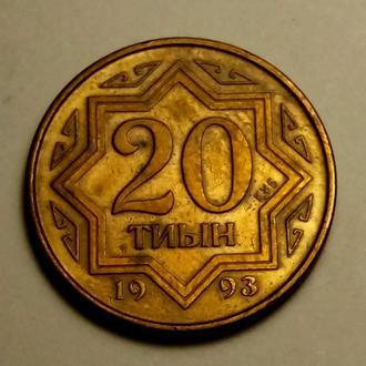 20 тиын  1993 года Казакстан  !!! а2