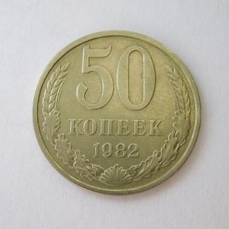 50 коп. = 1982 г. = СССР =