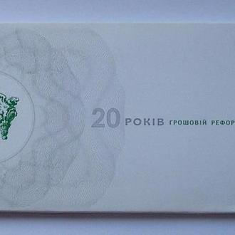 Конверт із набору 20 років Грошовій реформі 1996-2016