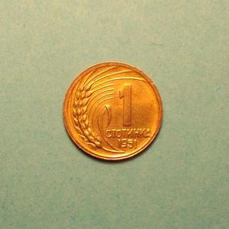 Болгария 1 стотинка 1951 UNC!