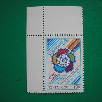 СССР 1989 Фестиваль  MNH угол
