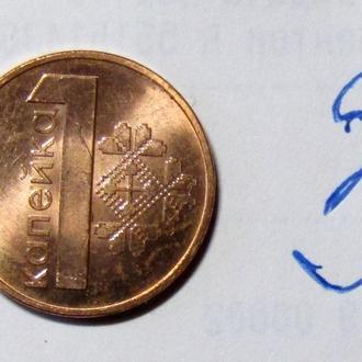 1 копейка. С рола. Беларусь. 2009 г.