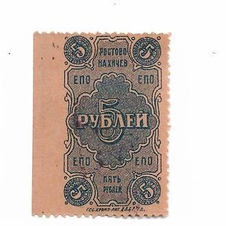 Ростово-Нахичеванское ЕПО 5 рублей штамп 1923. Зубцы с трех сторон