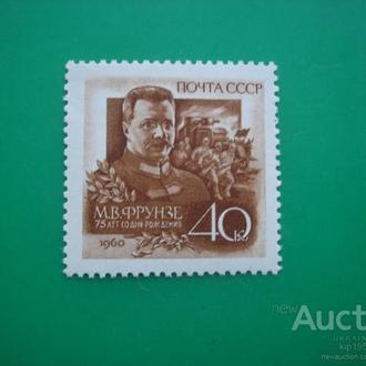 СССР 1960 Фрунзе MNH