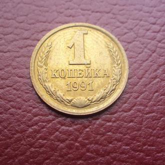 СССР 1 коп. 1991г.