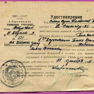 Справка Танковое училище 1943 г.