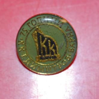 значок 75 лет Болгария
