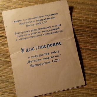 Ветеран енергетики БССР, редкий!