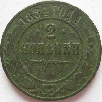 2 копейки 1884г.