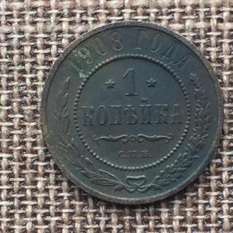 1 копейка 1908 года сохран (37)