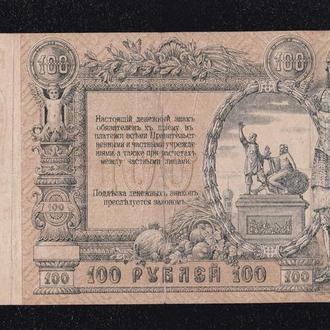 100 рублей 1919г. А0-31. Ростов на Дону.