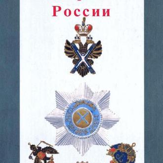 Награды России. Ордена - на CD