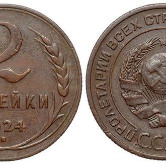2 копейки 1924 года №3657