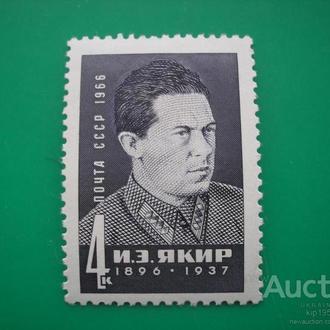 СССР. 1966 Якир MNH.