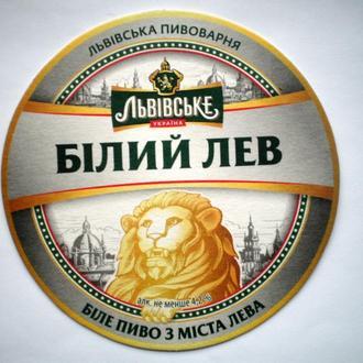 Бирдекель Белый Лев