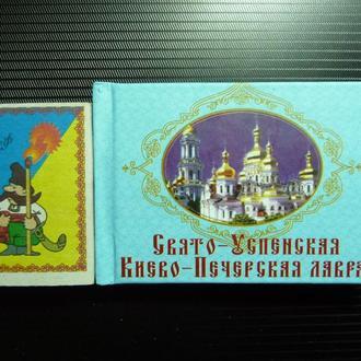 КИЇВ/ КИЕВ ЛАВРА МИНИ ЛИЛИПУТ МИНИАТЮРКА МАГНИТ 2013 тир 2т