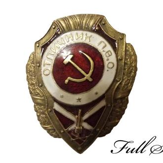 """Знак """"Отличник ПВО"""" (КОПИЯ)"""
