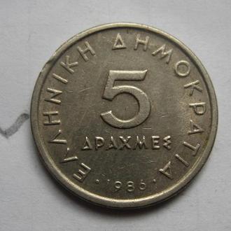 ГРЕЦИЯ, 5 драхм 1986 года.