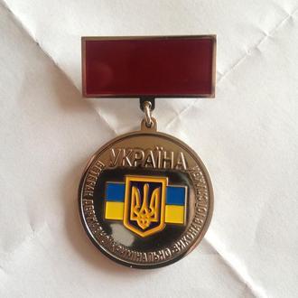 медаль ветеран тюремной службы бывш МВД МВС тюремный департамент