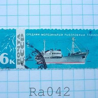 Марка почта СССР 1967 Средний морозильный рыболовный траулер